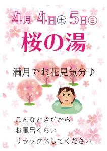 2020桜の湯