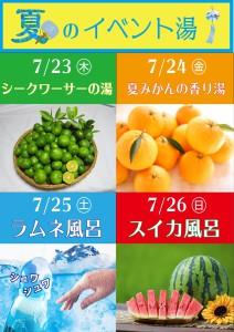 夏のイベント湯