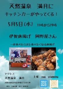 5月5日キッチンカー唐揚げ