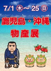 鹿児島・沖縄物産展